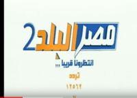 تردد قناة مصر البلد 2