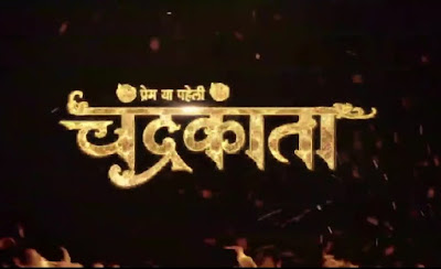 'Prem Ya Paheli Chandrakanta' Life Ok Upcoming Serial Wiki Story,Star-Cast,Promo,Timing ,Title Song