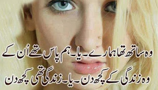 Urdu Shayari For Lover free  sharing whatsapp