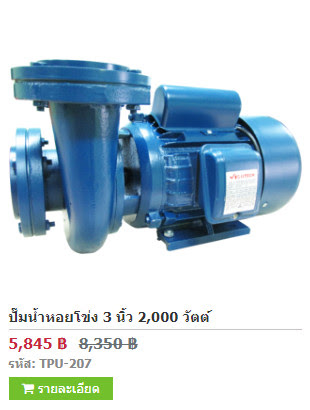 TPU-207