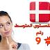 اختبار تعلم اللغة الدنماركية للمستوى المتوسط رقم 9