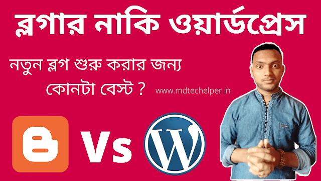 WordPress Vs Blogger Which ill be better for new blogger | নতুনদের জন্য কোনটা ভালো হবে।