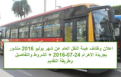 اعلان وظائف هيئة النقل العام عن شهر يوليو 2016 منشور بجريدة الاهرام 24-07-2016 + الشروط والتفاصيل وطريقة التقديم