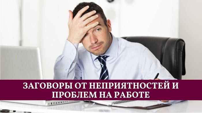 Заговоры от неприятностей и проблем на работе