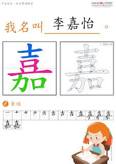 Mama Love Print 自製工作紙 - 中文姓名