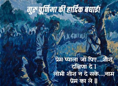 guru purnima information in hindi