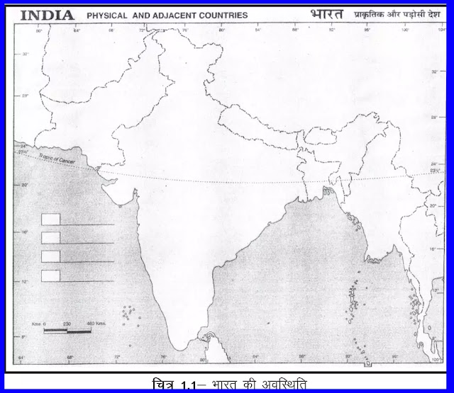 11 class Geography - ll Notes In Hindi Chapter 1 India : Location  अध्याय - 1 भारत स्थिति