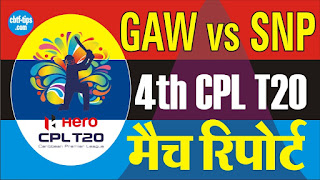 Who will win Today CPL T20 match Guyana vs Patriots 4th? Cricfrog