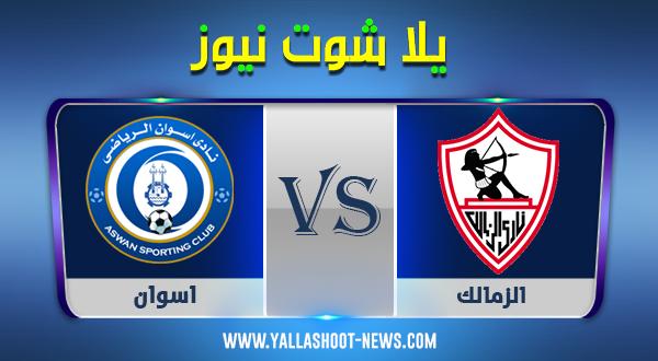 نتيجة مباراة الزمالك واسوان اليوم الجمعة 18-9-2020 الدوري المصري