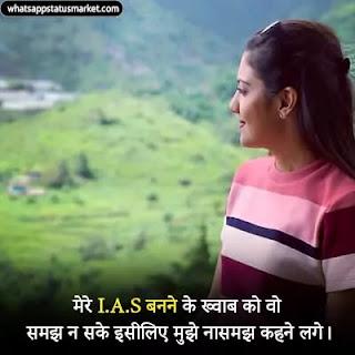 ips shayari in hindi image