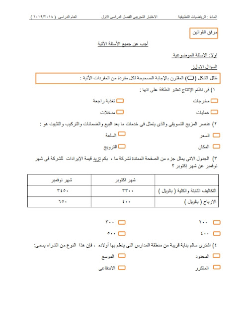 امتحان تجريبي في الرياضيات التطبيقية للصف الثاني عشر الفصل الدراسي الاول الدور الاول