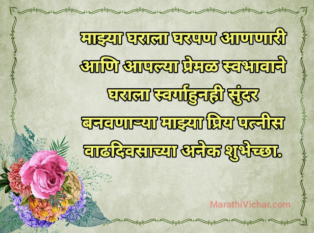 birthday status for wife in marathi