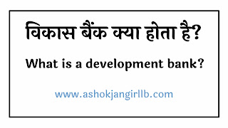 What is a development bank?, what is a development bank what is a development bank in india what is a multilateral development bank what is a regional development bank what is a community development bank what is a private development bank what is a land development banks what is development bank and its functions what is a development bank example what is asian development bank what is african development bank what is asia development bank what is agricultural development bank what is asian development bank pdf what is asian development bank in hindi what is about development bank what is the development bank of south africa what is business development bank of canada what is brics development bank what is bank business development www.what is development bank.com what is caribbean development bank what is china development bank what is commercial development bank what is corporate development bank what is the definition of a development bank what is development bank of ethiopia what is development bank function what is the function of development bank of ethiopia what is development of bank what is the development bank of wales which is the first development bank of nepal which is the first development bank of india what function do development banks generally perform what is development bank in hindi what is development bank in nepal what is development bank in nigeria what is development bank in ethiopia what is islamic development bank i development bank meaning what is kfw development bank what is land development bank what is luzon development bank what is meant by a development bank what is a meaning of development bank what is development bank of nigeria what is new development bank what is national development bank what is northpoint development bank what is development bank of the philippines what is industrial development bank of india what is development bank pdf what is bank product development what is industrial development bank of pakistan what is rural development bank what is the role of a development bank what is islamic development bank scholarship what is sanasa development bank what is the development bank what is the meaning of a development bank what is urban development bank what is the use of a development bank what is development world bank what is economic development world bank what is your development bank