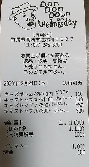 ドンドンダウンオンウェンズデイ 高崎店 2020/12/24 のレシート