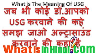 USG ka matlab kya hota hai | USG Full Form in Hindi