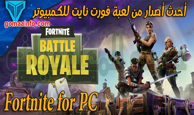 أحدث أصدار من لعبة فورت نايت للكمبيوتر | Fortnite for PC
