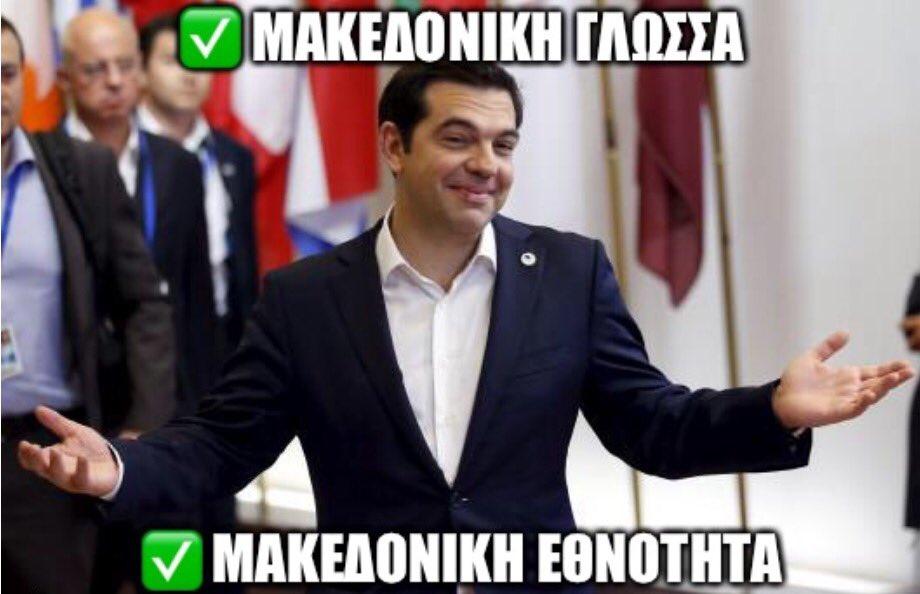 Ο Τσίπρας πρόδωσε τη Μακεδονία - Δέκα αγκάθια που πληγώνουν τους Έλληνες