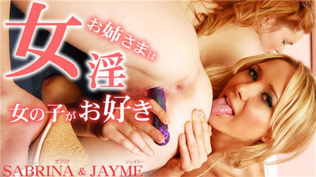 Kin8tengoku 3246 金8天国 3246 金髪天國 お姉さまは女の子がお好き Jayne L...
