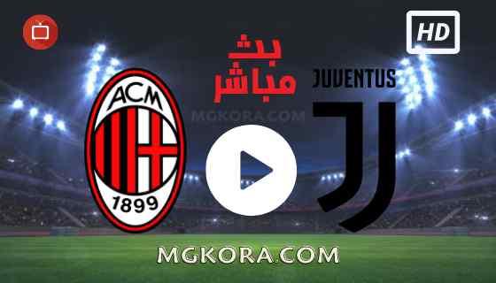 مشاهدة مباراة يوفنتوس وميلان بث مباشرالأحد 18-09-2021 في الدوري الايطالي