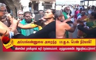 Bjp lady slaps ayyakkannu in tirucendur
