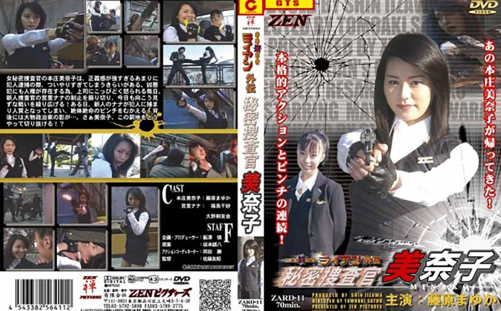 ZARD-11 Ninja Woman Masa Depan Ryan Sub Cerita : Agen Rahasia MINAKO