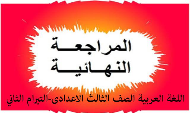 جميع مصادر المراجعة النهائيه لمنهج اللغة العربية للصف الثالث الإعدادي التيرم الثاني 2020