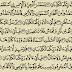 شرح وتفسير سورة الرحمن Surah Ar-Rahman (من الآية 32 إلى الآية 54 )
