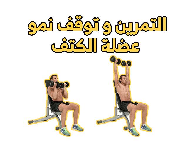 توقف نمو عضلة الكتف