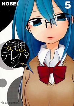 Mousou Telepathy Manga