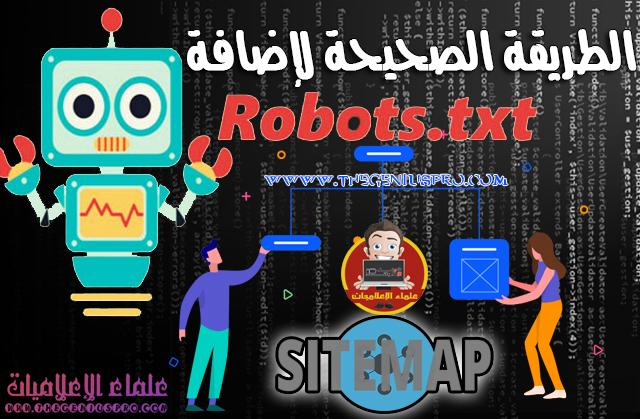 الطريقة الصحيحة لإضافة ملف robots.txt وتصدر محركات البحث