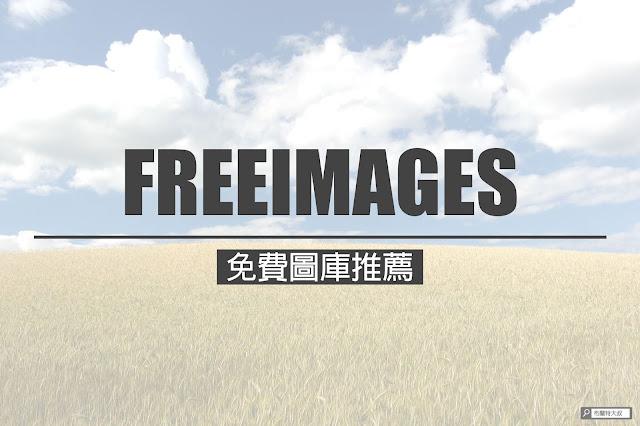 【行銷手札】免費圖庫網站推薦,社群、內容行銷秒強大 - FREEIMAGES