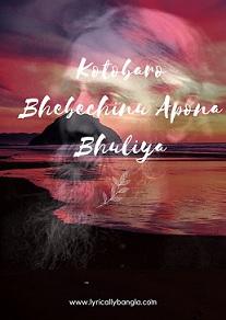 Kotobaro Bhebechinu Apona Bhuliya Lyrics(কতবার ভেবেছিনু আপনা ভুলিয়া) | Rabindra Sangeet | Babul Supriyo