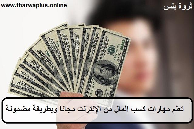 تعلم مهارات كسب المال من الإنترنت مجانا وبطريقة مضمونة