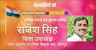 *उत्तर प्रदेशीय प्राथमिक शिक्षक संघ, जौनपुर के जिला उपाध्यक्ष राजेश सिंह की तरफ से देशवासियों को स्वतंत्रता दिवस एवं रक्षाबंधन की हार्दिक बधाई एवं शुभकामनाएं*