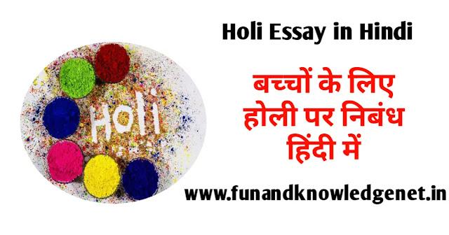Holi Essay in Hindi For Child - होली पर बच्चो के लिए निबंध हिंदी में