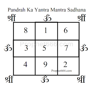 Magical Occult Pandrah Ka Yantra Mantra Sadhana