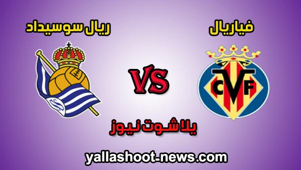 مشاهدة مباراة ريال سوسيداد وفياريال بث مباشر villarreal بتاريخ 5-1-2020 الدوري الاسباني