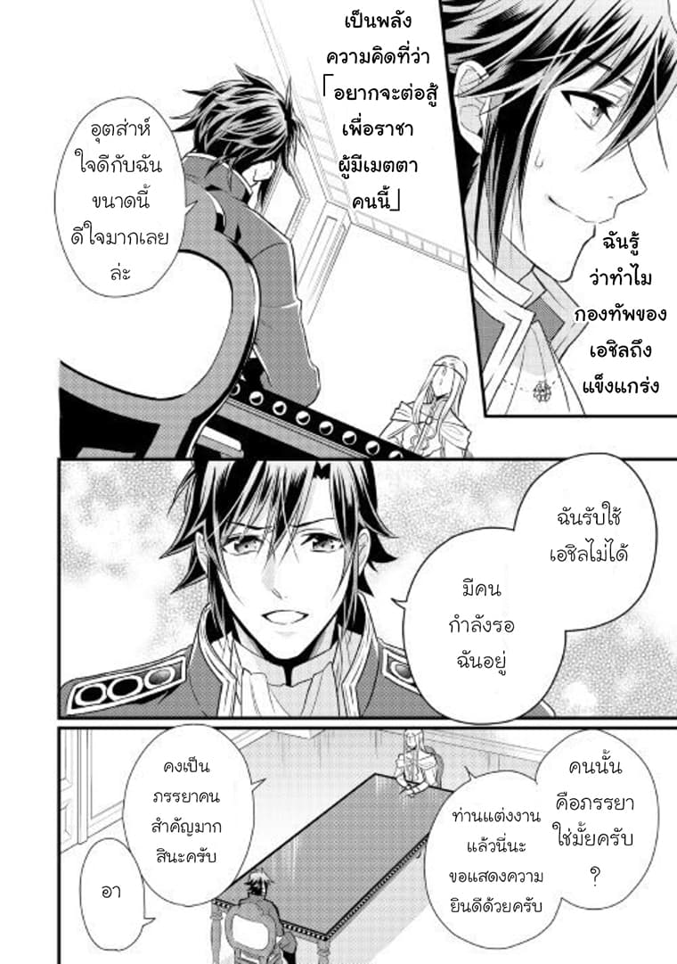 อ่านการ์ตูน Daites Ryou Koubouki ตอนที่ 8 หน้าที่ 22
