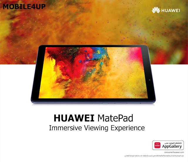 تعرف على مواصفات وسعرهواوى Huawei Mate Pad