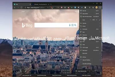 Microsoft بشأن Fluent Design في متصفح Edge: الشفافية ليست نقطة تركيز رئيسية