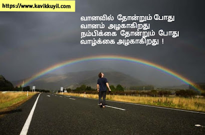 Life quotes, Life inspirational quotes, Life quotes in tamil, Tamil life quotes, Life inspirational quotes in tamil, tamil Inspirational quotes, tamil Inspirational quotes text, tamil Inspirational quotes images, tamil Inspirational quotes hd, tamil Inspirational quotes for students, tamil Inspirational quotes for business, tamil Inspirational quote, tamil Inspirational quotes whatsapp group link, tamil Inspirational quotes download, tamil Inspirational quotes about life, tamil Inspirational quotes in english, Inspirational quotes in tamil, Inspirational quotes images in tamil, tamil Inspirational quotes about life, self confidence quotes in tamil language, self confidence quotes in tamil, Inspirational quotes in tamil, Inspirational quotes in tamil share chat, Inspirational quotes in tamil for life, Inspirational quotes in tamil hd, Inspirational quotes in tamil for whatsapp, Inspirational quotes in tamil for watsapp, Inspirational quotes in tamil for whatsapp dp, Inspirational and inspirational quotes in tamil, Inspirational quotes in tamil download, Inspirational quotes about life in tamil download, the best Inspirational quotes in tamil, Inspirational quotes in tamil pdf, Inspirational quotes in tamil for facebook, Inspirational quotes in tamil images download, best Inspirational quotes in tamil, best Inspirational quotes in tamil download, best Inspirational quotes in tamil images, best Inspirational quotes in tamil hd, self confidence Inspirational quotes in tamil, cute Inspirational quotes in tamil, sharechat Inspirational quotes in tamil download, Inspirational quotes in tamil for desktop, tamil Inspirational quotes for success in english, tamil Inspirational quotes for success, tamil Inspirational quotes download, tamil Inspirational quotes for success images, tamil Inspirational quotes, great Inspirational quotes in tamil, good morning Inspirational quotes in tamil, positive good morning Inspirational quotes in tamil, Inspirational quotes in tamil hd wallpapers, Inspirational quotes in tamil hd wallpaper download, life Inspirational quotes in tamil, life Inspirational quotes in tamil hd, positive quotes in tamil images, tamil Inspirational quotes app, tamil Inspirational quotes whatsapp group link, best motivatioanl quotes, www. tamil Inspirational quotes.com, tamil Inspirational quotes copy paste, share chat tamil Inspirational quotes, self confidence tamil Inspirational quotes, tamil Inspirational quotes images download, tamil Inspirational quotes free download, Inspirational quotes tamil status dp, Inspirational quotes tamil dp, tamil Inspirational quotes for success in english, good morning tamil Inspirational quotes, good night tamil Inspirational quotes, good Inspirational quotes tamil, gym Inspirational quotes tamil, best Inspirational quotes in tamil hd, tamil Inspirational quotes instagram, tamil Inspirational quotes in tamil words, Inspirational quotes tamil kavithai, latest tamil Inspirational quotes, tamil Inspirational quotes in two lines, tamil Inspirational quotes in one line, tamil Inspirational quotes in single line, Inspirational quotes on tamil, tamil Inspirational quotes 2020, Inspirational quotes in tamil 2020, tamizh Inspirational quotes, tamil Inspirational sentences