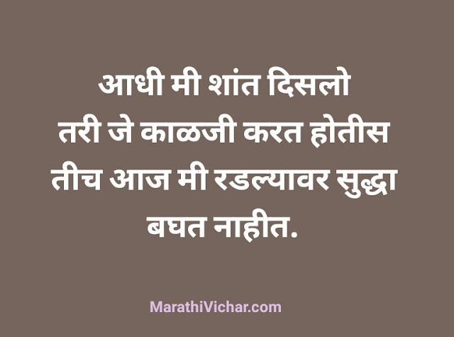 sad marathi quotes
