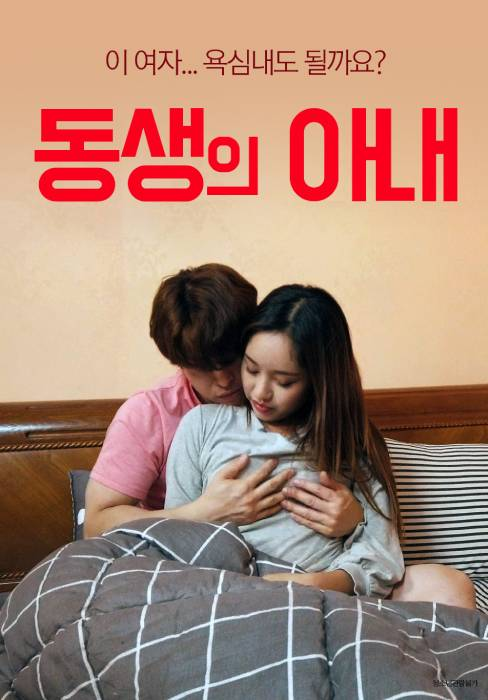 18+ Brothers Wife (2021) Korean Movie 720p HDRip 300MB Download