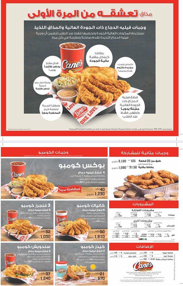 مطعم ريزينج كينز المنيو وراقام التواصل لجميع فروع السعودية