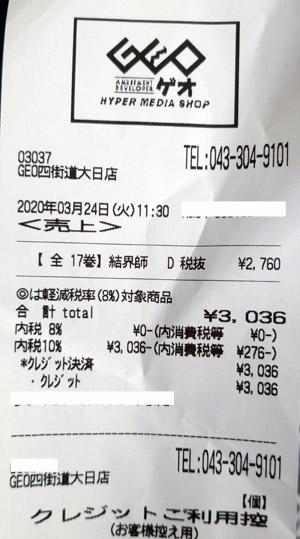 GEO ゲオ 四街道大日店 2020/3/24 のレシート