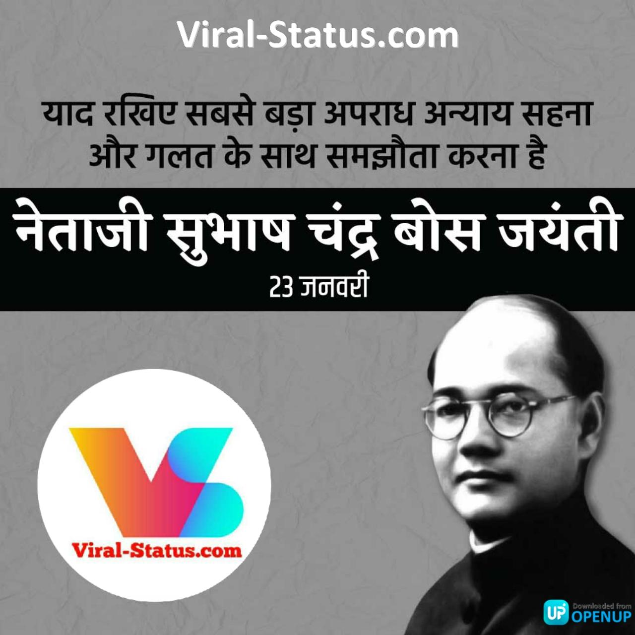 quotes of subhash chandra bose