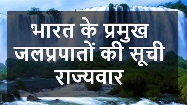 भारत के प्रमुख जलप्रपात - List of Top waterfalls in India in Hindi
