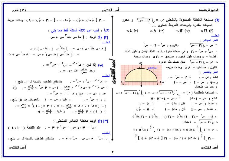اجابات اختبارات كتاب التفاضل والتكامل ثالث ثانوي