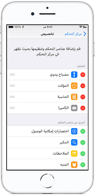 كيفية تعديل خيارات مركز التحكم Control Center في iOS 11