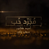 سيف عامر واحمد عاشور - مجرد حب   mp3 mp4